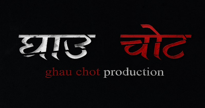 Ghauchot Production